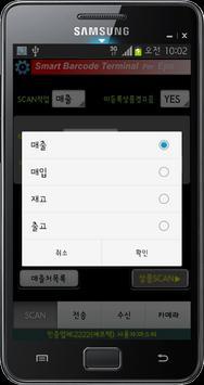 이지파워스마트터미널(EPSALE) screenshot 1