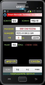 이지파워스마트터미널(EPSALE) screenshot 2