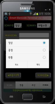 이지파워스마트터미널(EPSALE) screenshot 3