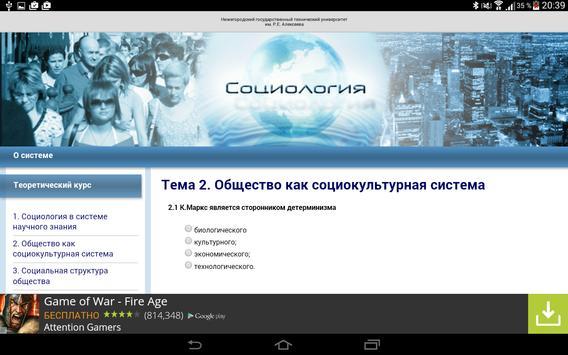 Социология L apk screenshot