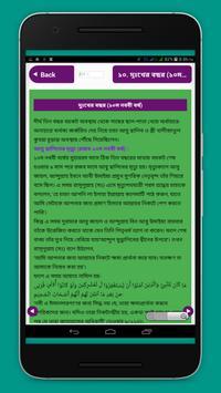 মহানবী হযরত মুহাম্মদ সাঃ এর জীবনী~Mohanobir jiboni screenshot 5