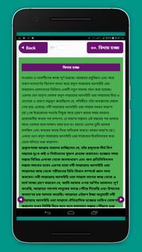 মহানবী হযরত মুহাম্মদ সাঃ এর জীবনী~Mohanobir jiboni screenshot 7