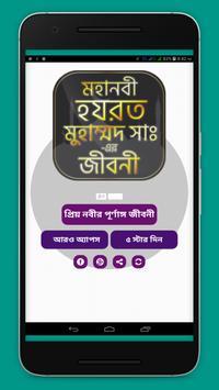 মহানবী হযরত মুহাম্মদ সাঃ এর জীবনী~Mohanobir jiboni poster