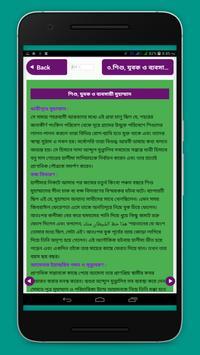 মহানবী হযরত মুহাম্মদ সাঃ এর জীবনী~Mohanobir jiboni screenshot 3