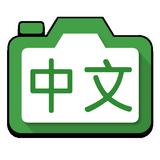 Hanping Chinese Camera: Chinese OCR