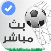 إمبراطورية - بث مباشر للمباريات - EMBRATORIA icon
