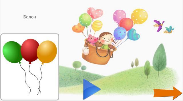 Azbuka za decu screenshot 8