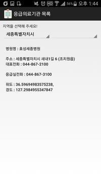 응급의료기관조회 screenshot 2