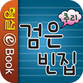 호러 파크 - 검은 빈집 icon