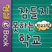 호러 파크 - 잠들지 못하는 학교 icon