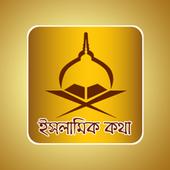 Islamic Kotha icon
