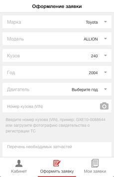 Автогруппа screenshot 1