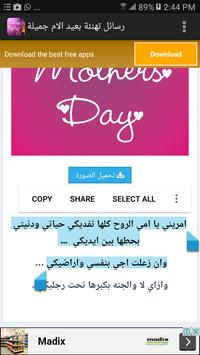 اجمل رسائل تهنئة بعيد الام apk screenshot