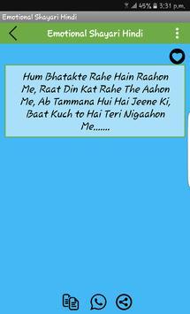 Emotional Shayari Hindi apk screenshot