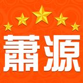 蕭源中文組 icon