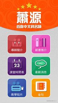 蕭源中文組 poster