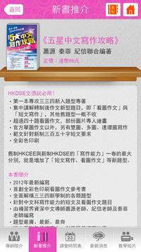 蕭源中文組 screenshot 2