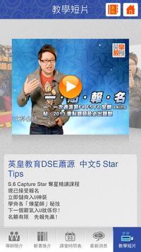 蕭源中文組 screenshot 4