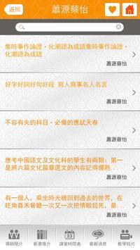 蕭源中文組 screenshot 5