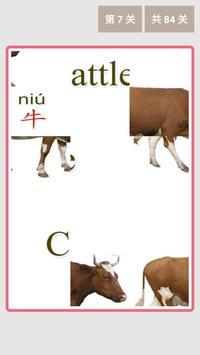 Puzzle Animal screenshot 2