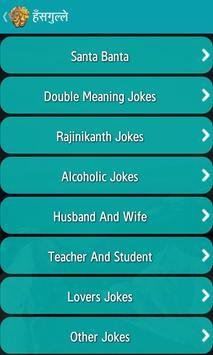 Jokes screenshot 3