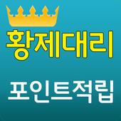 황제대리운전, 대리운전의 황제 icon
