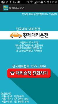 황제대리운전, 대리운전의 황제 poster