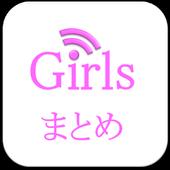 Girlsまとめ icon