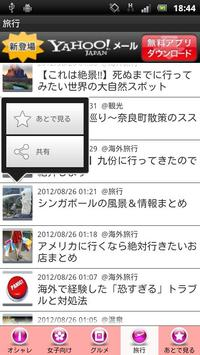 Girlsまとめ apk screenshot