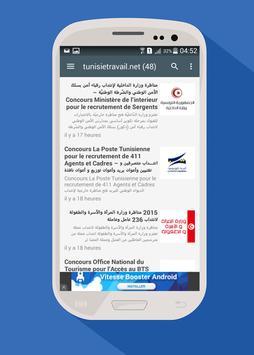Tunisie : Emploi et concours apk screenshot