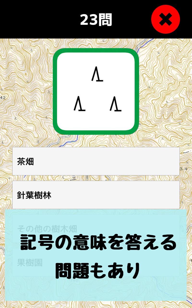 地図記号 針葉樹