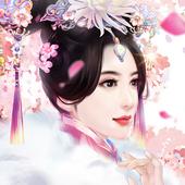 熹妃傳-第一部可以玩的宮鬥小說 icon