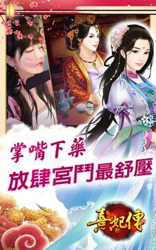 熹妃傳-第一部可以玩的宮鬥小說 apk screenshot