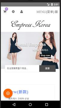 EmpressKorea screenshot 1