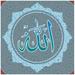 ادعية اسلامية بدون انترنت