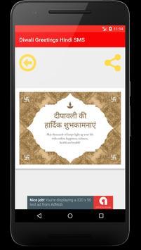 Diwali Greetings Hindi SMS Quotes Wallpapers Image screenshot 1