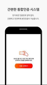 엔카닷컴통합인증 (임직원용) - 간편한 통합인증 시스템 poster