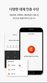 엔카닷컴통합인증 (임직원용) - 간편한 통합인증 시스템 screenshot 1