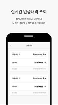 엔카닷컴통합인증 (임직원용) - 간편한 통합인증 시스템 screenshot 2