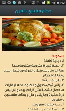 موسوعة الطبخ apk screenshot