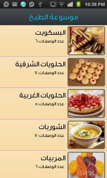 موسوعة الطبخ poster