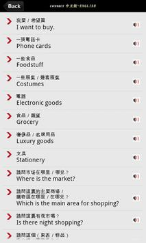 CHINESE ENGLISH CONNECT APP apk screenshot