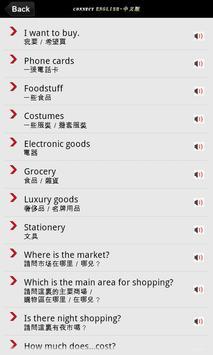 ENGLISH CHINESE CONNECT APP apk screenshot