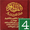 مصحف التجويد والتحفيظ قراءة وسماع 4
