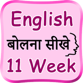 Learn english in 11 weeks icon
