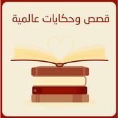 قصص وحكايات عالمية icon