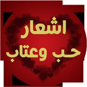 اشعار حب وعتاب (متجددة) icon