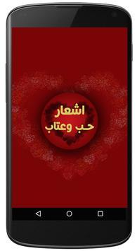 اشعار حب وعتاب (متجددة) poster