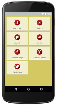 اشعار حب وعتاب (متجددة) screenshot 2