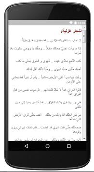 اشعار حب وعتاب (متجددة) screenshot 3